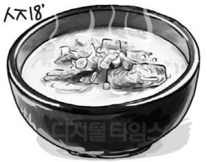 [김연수의 음식으로 치유하기] 추울 때 그리운 맛 `곰탕`